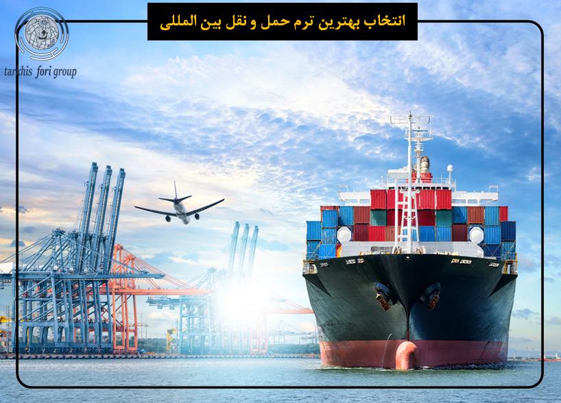 انتخاب بهترین ترم حمل و نقل بین المللی